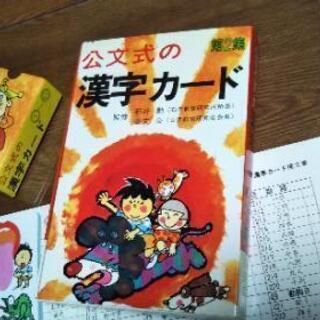 くもん【漢字カード第2集】美品