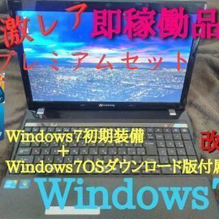 〖即稼働OK〗Gatewayノートパソコン&プレミアムセット
