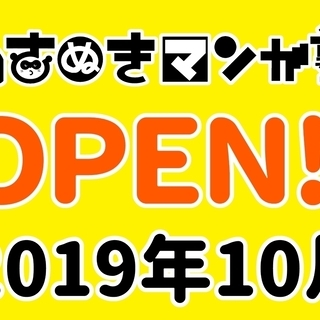 目指せ!漫画家!さぬきマンガ塾10月よりオープン
