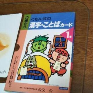 くもん【漢字・ことばカード1集】の画像