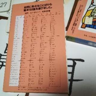 くもん【漢字・ことばカード1集】 − 新潟県