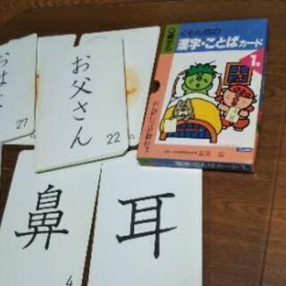 くもん【漢字・ことばカード1集】 - おもちゃ