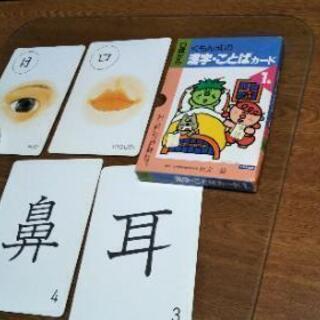 くもん【漢字・ことばカード1集】 - 長岡市