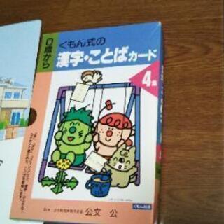 くもん【漢字・ことばカード4集】