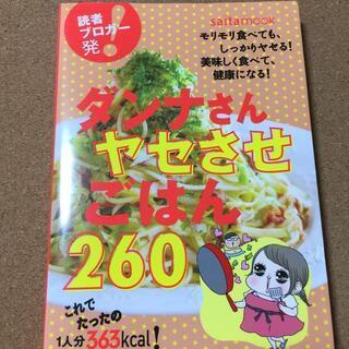 【ダンナさんヤセさせごはん260】送料無料