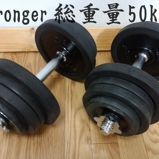 Stronger ストロンガー ダンベルセット 筋トレ 総重量5...