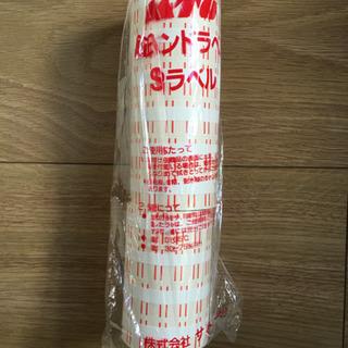 ハンドラベラー  サトー純正 値段シール10巻