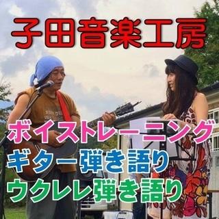 【音楽教室】子田音楽工房、ギター弾き語り