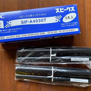 【お値下げ】[未使用]NEC スピークス用インクフィルム(純正)2本