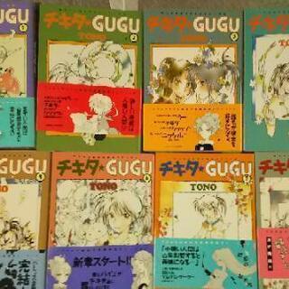 「漫画:チキタGUGU全8巻(作者:TONO)」500円