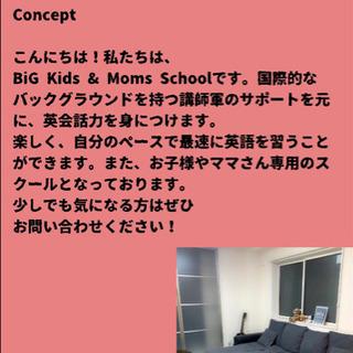 本山駅徒歩1分 キッズ&ママさん英会話スクール