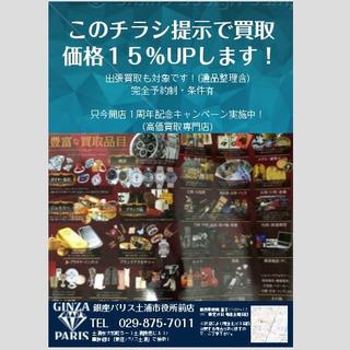 本日の貴金属買取相場(1g)(9/24)