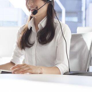 コールセンター新規事業部大量10名の募集!簡単なお仕事です。