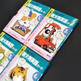 くもん【新大判英語カード1~4集】ワケ有り