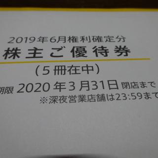 ★最新★マクドナルド株主優待券1冊 期限2020/03月末まで
