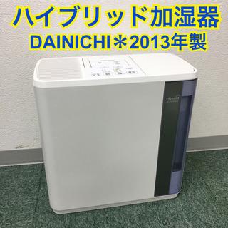 【ご来店限定】ダイニチ ハイブリッド加湿器 2013年製*