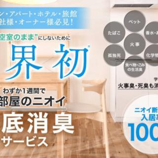 世界初 徹底消臭サービス【ナオラップ工法】
