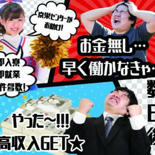 【今日入寮】月収25〜30万円以上可【簡単作業】●未経験でもしっ...