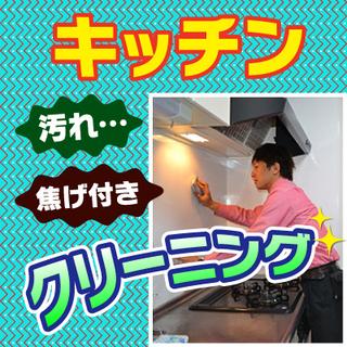 キッチン台所のクリーニング!プロが綺麗スッキリお掃除★見積無料