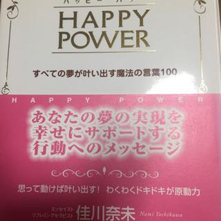 佳川奈未 ハッピーパワー