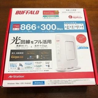 無線LAN親機 BUFFALO WSR-1166DHP3