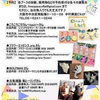 ★入場無料★ 10/6(日) ふらっと・マルシェ vol.…