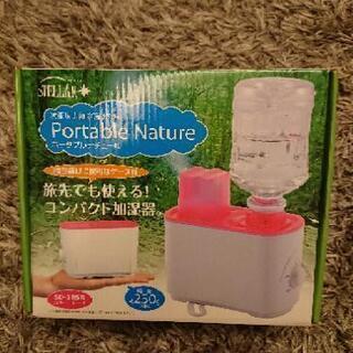 【未使用】ポータブルナチュール(超音波式加湿器)