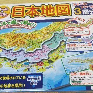 日本地図 あそべる!まなべる!3層式