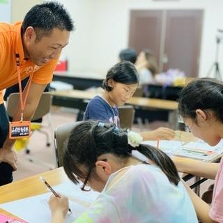 ◇無料◇ 子供にお金の教育を!東京キッズマネースクール