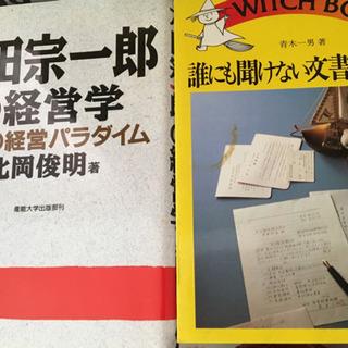 2冊、500→200円‼️本田宗一郎、文書の書き方