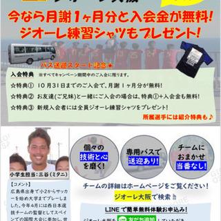 バス送迎スタート記念!入会キャンペーン!
