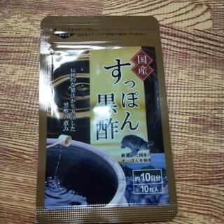 すっぽん黒酢 サプリメント