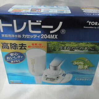 東レ トレビーノ カセッティ204MX MK204MX 新品