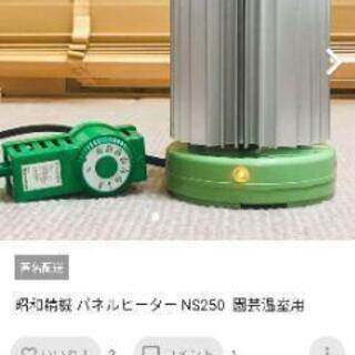 昭和精機のパネルヒーターを譲ってください〰🎶