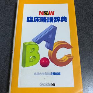 New臨床略語辞典