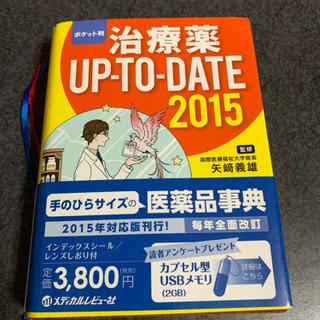 治療薬UP-TO-DATE 2015