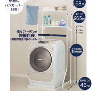 洗濯機ラック スチール ホワイト