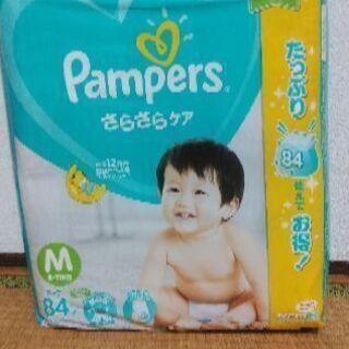 オムツ パンパース テープM(商談中)