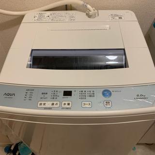 [期間限定]洗濯機お譲りします