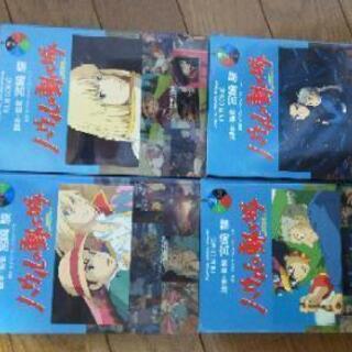 カラー漫画『ハウルの動く城』1~4巻セット
