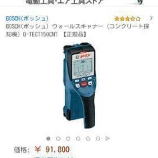 コンクリート探査機激安!8万円