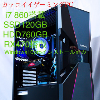 ゲーミングPC i7 搭載 RX470搭載 GTX1060相当