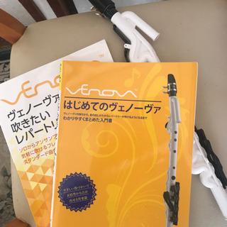 [再値下げ]ヴェノーヴァ YAMAHA&専用入門書「はじめてのヴ...