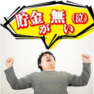 【貯金0円】【毎月カツカツ】【実は借金がある】そんな状態を脱出し...