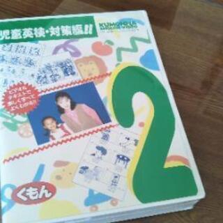 未開封【児童英検対策編2級】くもんぴあ・イングリッシュ・ビデオ