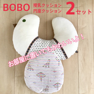(2点セット)BOBO 授乳クッション 円座クッション 7000円相当