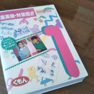 美品【児童英検対策編1級】くもんぴあ・イングリッシュ・ビデオ
