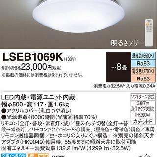 ~8畳用 パナソニック LEDシーリングライト