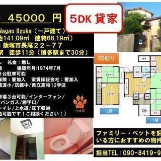 現在商談中☆ペット可★駐車場3台可★飯塚市賃貸5DK★4.5万