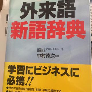 外来語 新語辞典